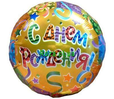 """Foil balloon with a birthday"" in the online flower shop roza.pl.ua"